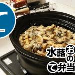 動画「【備忘録】土鍋で牡蠣の炊き込みご飯」