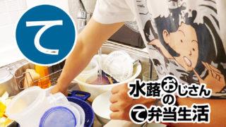 動画「お弁当用意した後のデイリー皿洗い」