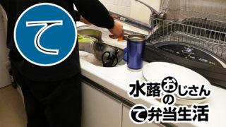 動画「お疲れおじさんのデイリー皿洗い」