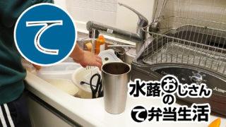 動画「疲れたおじさんの昨日の分の皿洗い」