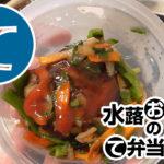 動画「【備忘録】お弁当ハンバーグ」
