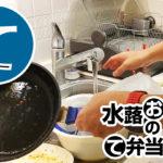 動画「くたばりおじさんのデイリー皿洗い」