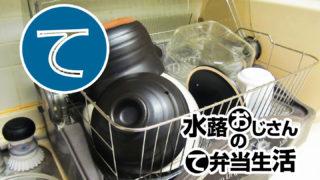 動画「ズボラおじさんの宿題皿洗い」