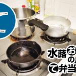 動画「風邪っぴきおじさんの休日皿洗い」
