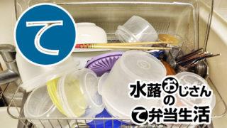 動画「振替休日おじさんの隔日皿洗い」