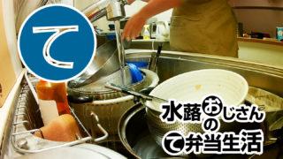 動画「誕生日の朝一番に皿洗い」