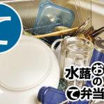 動画「愛用品を紹介しつつ皿洗い」
