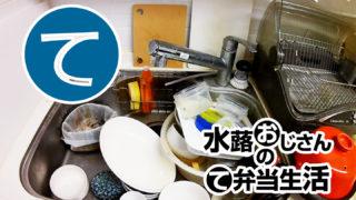 動画「テレワークおじさんの溜め込み皿洗い」