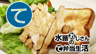 動画「水蕗おじさんのテレワークのおうちご飯」