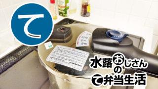 動画「【備忘録】圧力鍋を使って浸水なしで玄米を炊く」