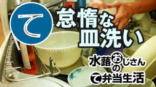 動画「単身自炊おじさんの怠惰な皿洗い」