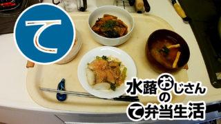 動画「特別休暇の常備菜を使ったブランチ定食」