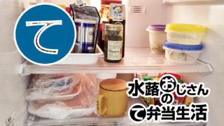 動画「【DX】お惣菜・軽食生活にオススメできる常備したい調味料」