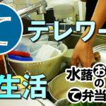 動画「テレワーク独身おじさんの食生活を紹介する皿洗い」