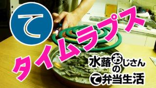 動画「【DX】キッチンの蚊取り線香をタイムラプス」