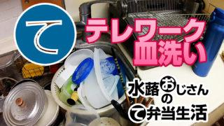動画「テレワーク週間の皿洗い」