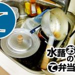 動画「やっぱり朝に皿洗いおじさん」