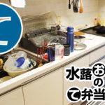 動画「在宅勤務中の中断の多いおしゃべり皿洗い」