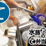動画「自炊おじさんのおしゃべり皿洗い」