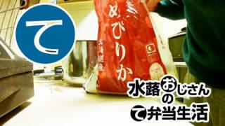 動画「玄米を圧力鍋で炊くデスクワークおじさん」