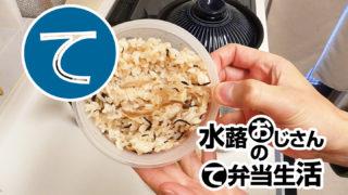 動画「土鍋で混ぜご飯」