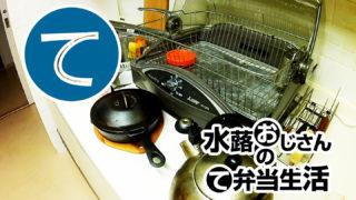 動画「自炊おじさんのBGMの無い皿洗い」