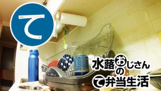 動画「自炊おじさんにあるまじきおしゃべり皿洗い」