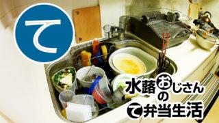 動画「禁酒おじさんのおしゃべり皿洗い」