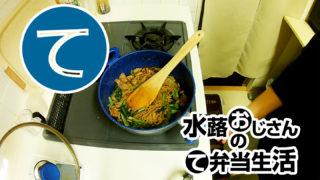 動画「水蕗おじさんの常備菜作り」