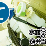 動画「自炊おじさんの皿洗い」