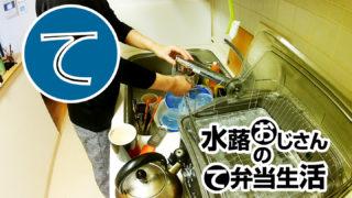 動画「自炊おじさんの朝の皿洗い」