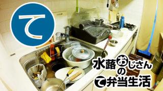 動画「自炊おじさんの皿洗い環境音」
