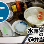 動画「水栓故障のため散水用ホースで皿洗い」