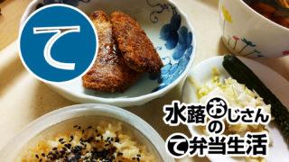 動画「独身おじさんの日常の炊事事情」